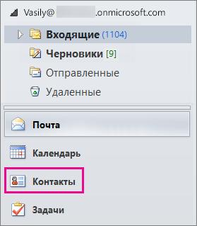 «Контакты» в вертикальном меню приложения Outlook