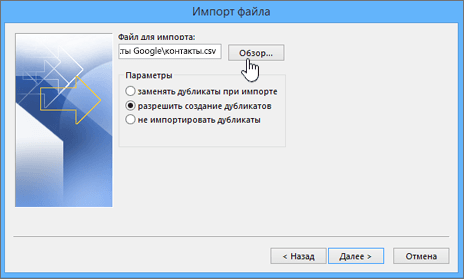 Диалоговое окно «Импорт файла»