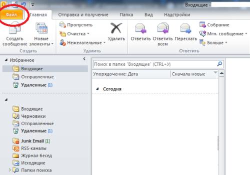 Панель управления в Outlook