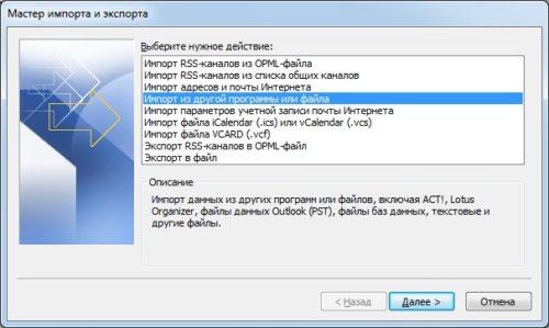 Выбор строки «Импорт из другой программы или файла»