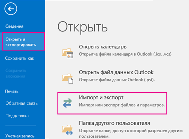 Меню в Outlook 2013