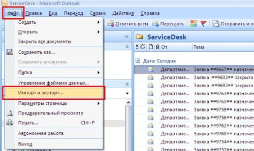 Экспорт контактов в Outlook 2007