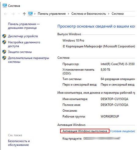Проверка активации Windows через окно свойств системы