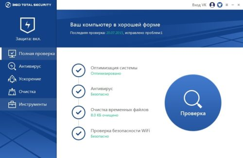 Интерфейс антивируса 360 Total Security