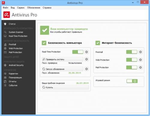 Интерфейс антивируса Avira Antivirus Pro