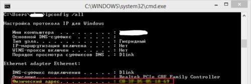 Как узнать ID компьютера через командную строку