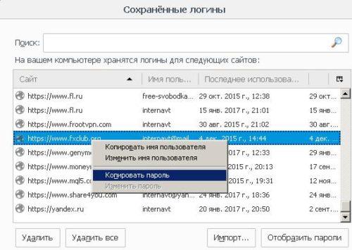 Копирование пароля