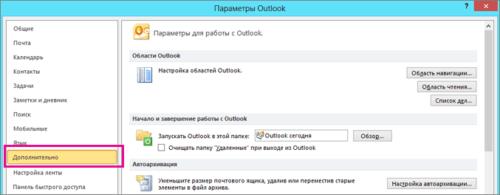 Раздел «Дополнительно» в окне параметров