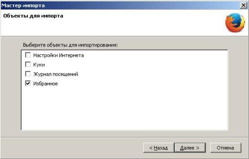 Импорт из MSIE ваших данных