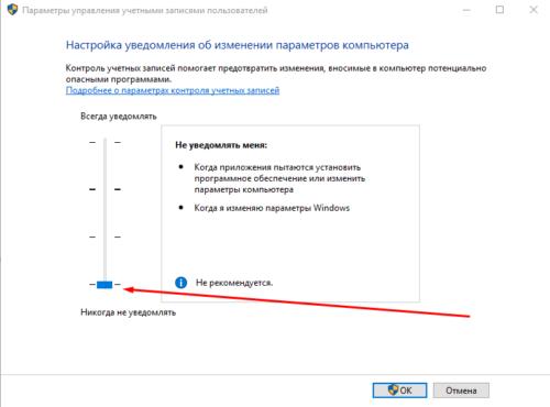Изменение параметров UAC
