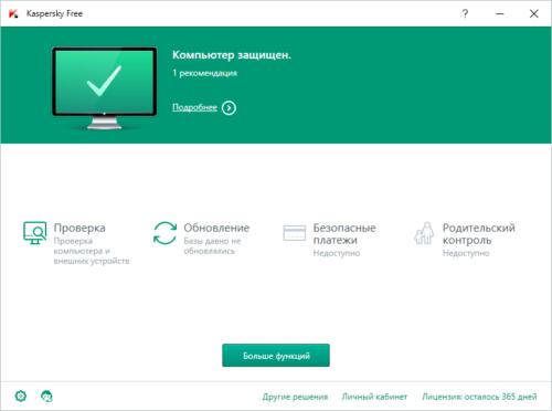 Интерфейс антивируса Kaspersky Free