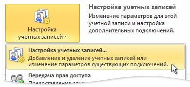 Меню Файл Microsoft Outlook