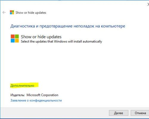 Настройка Show or Hide Updates
