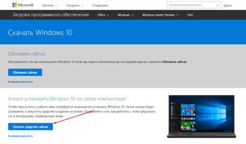 Страница скачивания Windows 10 на сайте Microsoft