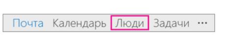 Создание группы контактов в Outlook