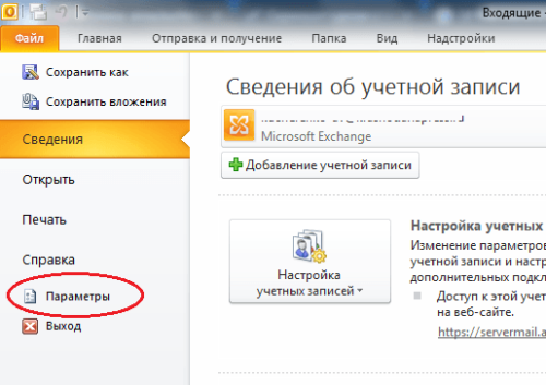 Параметры на панели управления Outlook