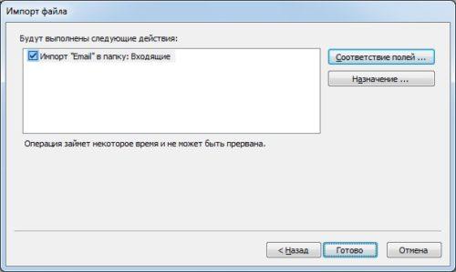 Импорт в папку для хранения контактов в Outlook