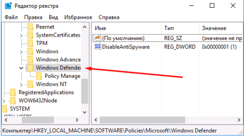 Папка «Windows Defender» в редакторе реестра