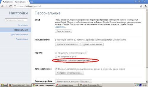 Персональное управление паролями в Google Chrome