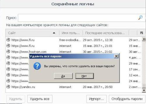 Подтверждение очистки менеджера паролей