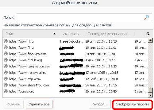Показ паролей в Firefox