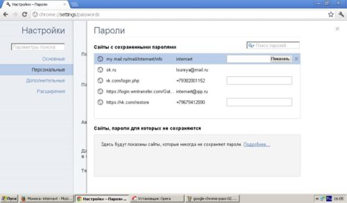 Отображение паролей в Google Chrome