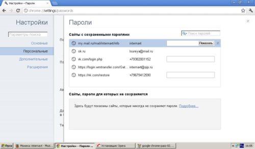 Отображение паролей в Google Chrome