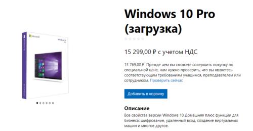Покупка Windows 10 через сайт