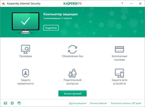 Интерфейс платной версии антивируса Kaspersky