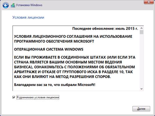 Установка Windows, условия лицензии