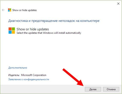 Приветсвие в Hide and Show Updates
