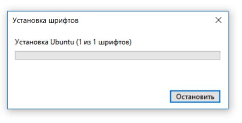 Процесс установки шрифтов