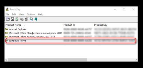 Приложение ProduKey