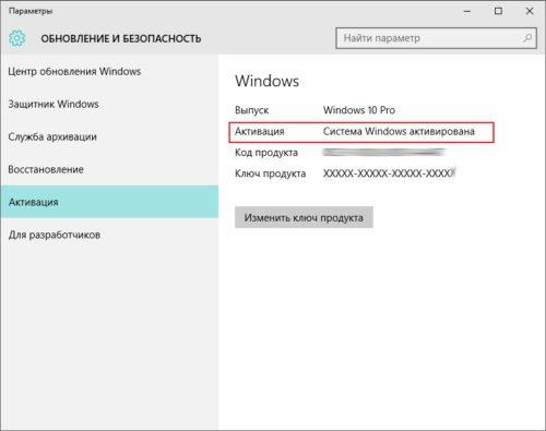 Проверка активации Windows через параметры системы