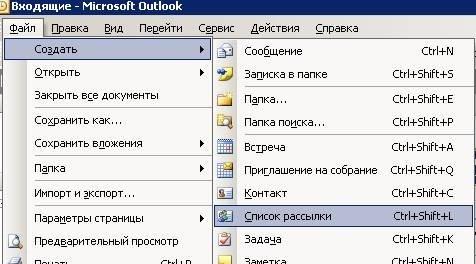 Создание списка рассылки в Outlook 2007