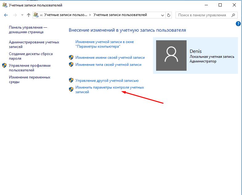 Как сделать пользователя главным 205