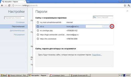 Удаление паролей в Google Chrome
