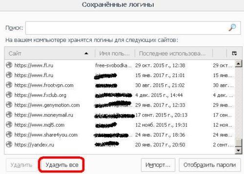 Удаление всех паролей