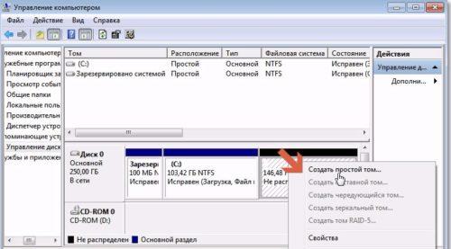 Утилита работы с дисками Windows