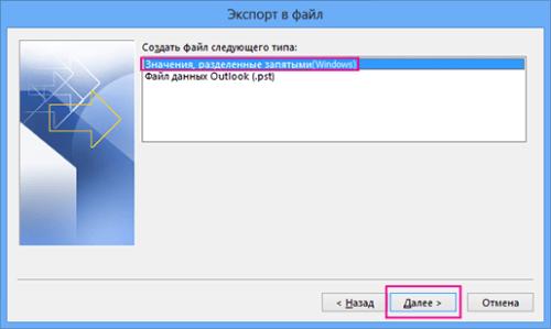 Выбор строки «Значения, разделённые запятыми (Windows)»