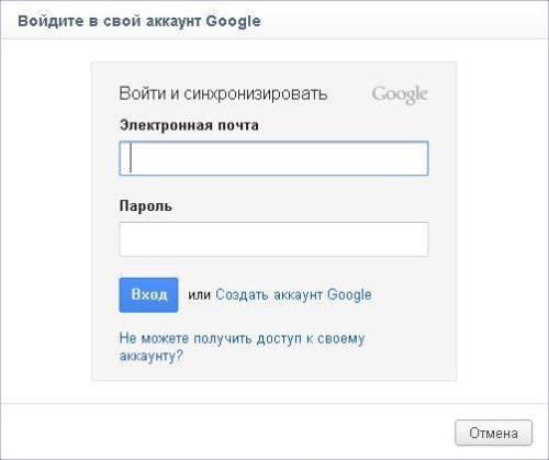 Вход в аккаунт Google для экспорта паролей