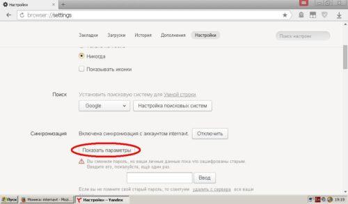 Настройки синхронизации с «Яндекс»