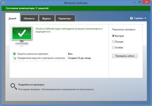 Встроенный антивирус Windows 10
