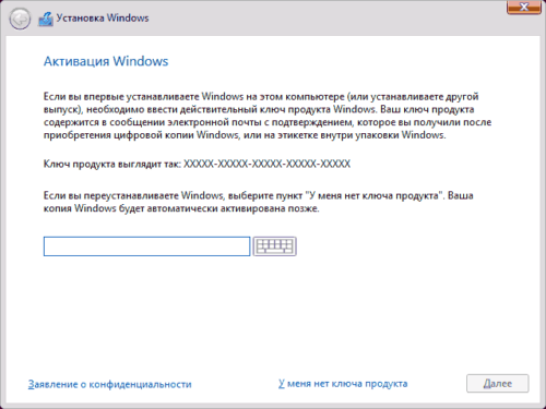 Ввод ключа при установке Windows