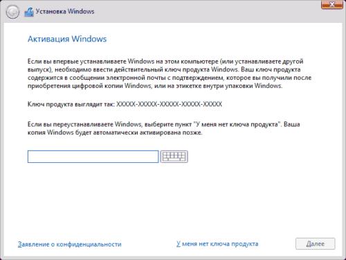 Ввод ключа при установке Windows