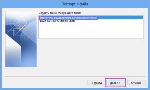 Выбор типа файла при экспорте контактов в Outlook