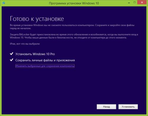 Выбор сохраняемых данных при установке Windows 10