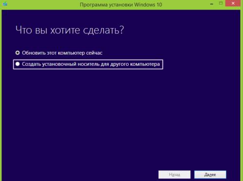 Выбор способа обновления Windows