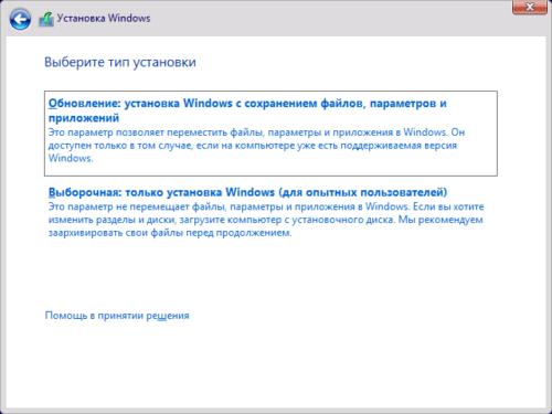 Выбор способа установки Windows