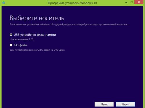 Выбор устройства для установки Windows 10